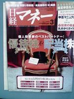 日経マネー3月号表紙