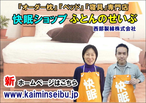 l-kaiminseibu780