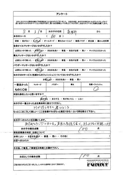 あいみ (1)