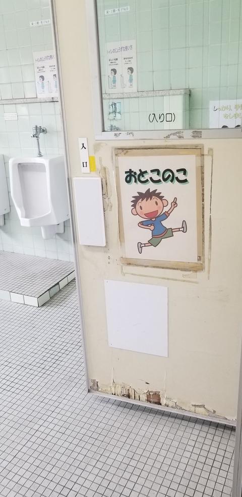 東渕江小トイレ