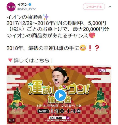 イオン 岡山 正月 抽選会  ss