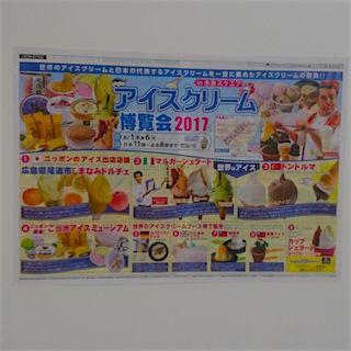 イオン 岡山 イベント