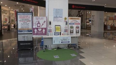 イオンモール岡山新型コロナ対策00