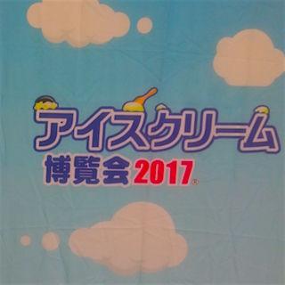 イオン 岡山 アイス イベント
