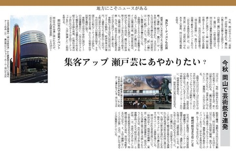 岡山芸術交流2019