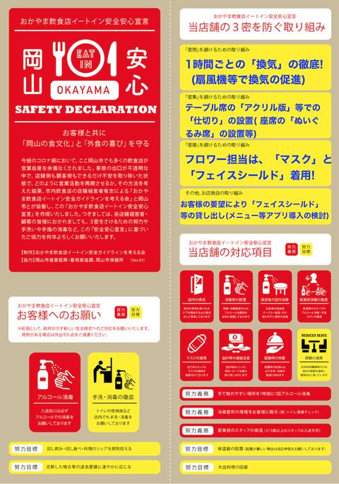 岡山市 感染症対策ポスター 例