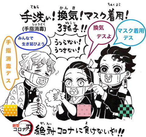 日本語ee 手洗い 換気 マスク00aaz00