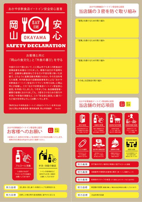 岡山市 感染症対策ポスター