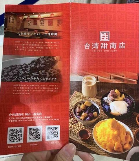 台湾甜商店00