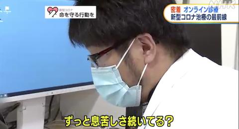 岡山大 宿泊療養施設でオンライン診療04