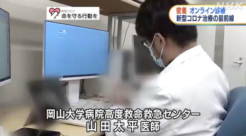 岡山大 宿泊療養施設でオンライン診療01