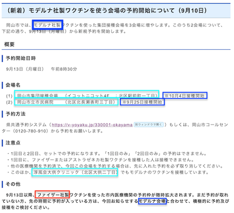 岡山市 モデルナ製使い集団接種 17日から市内3カ所で順次