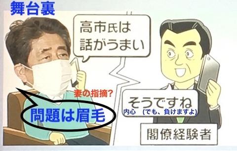 04 総裁選 安倍総理 高市氏