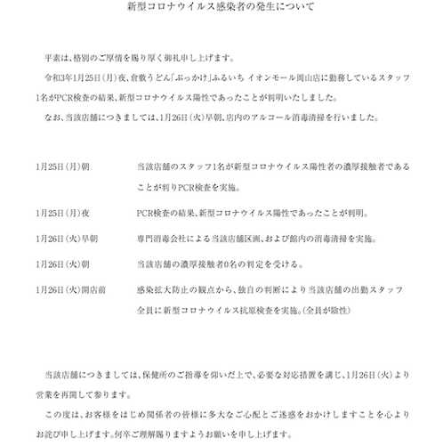 うどん ふるいち 2021-01 26
