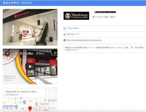 さよなら岡山高島屋 2021-02-27