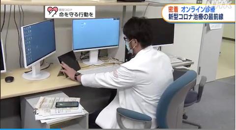 岡山大 宿泊療養施設でオンライン診療15