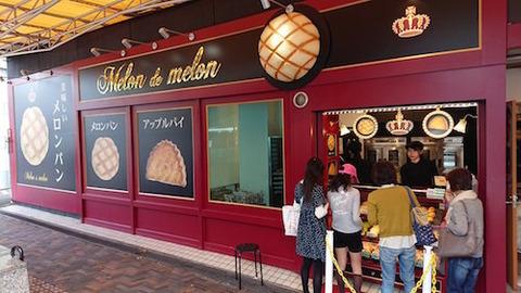 05Melon de melon  岡山駅前店
