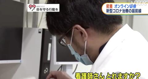 岡山大 宿泊療養施設でオンライン診療28