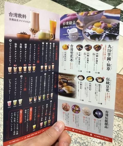 台湾甜商店01