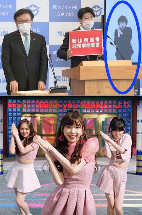 岡山医療非常事態宣言とNiziU「make you happy」の人?