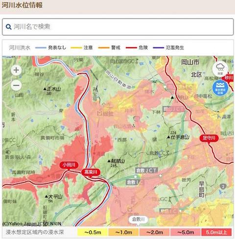 岡山 河川 情報 水位