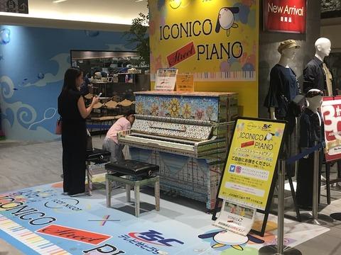 イコットニコット ピアノ