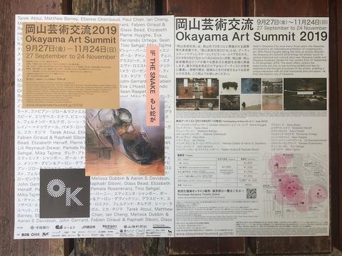 岡山芸術交流2019 pa