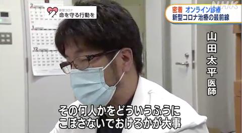 岡山大 宿泊療養施設でオンライン診療11