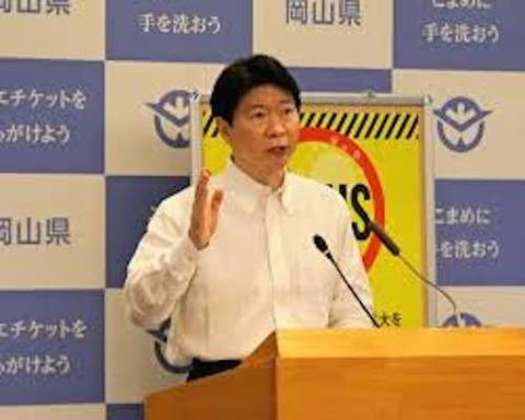 岡山県 伊原木隆太 知事
