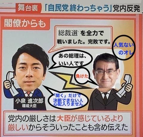 02 総裁選 進次郎と河野さん00