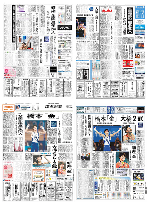 新聞 0728 Gg