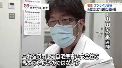 岡山大 宿泊療養施設でオンライン診療46