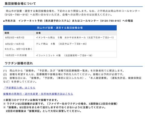 岡山ワクチン接種00