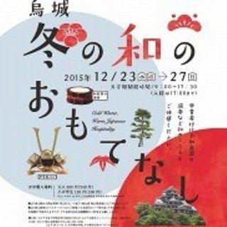 岡山城で和楽器演奏や甲冑着付け