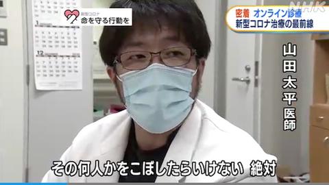 岡山大 宿泊療養施設でオンライン診療10