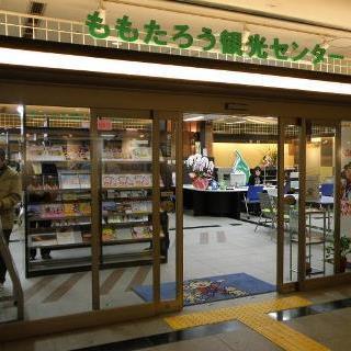 岡山駅地下1F桃太郎観光センター