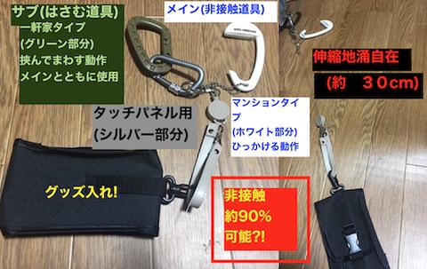 非接触グッズ(案) 用途 例 500 ss