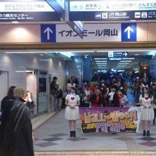 岡山 ホロウィン パレード 2016