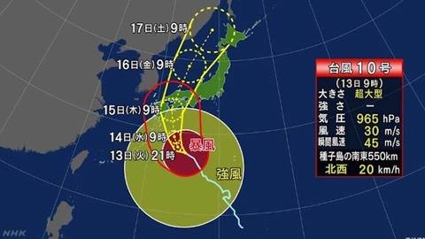 超大型台風10号