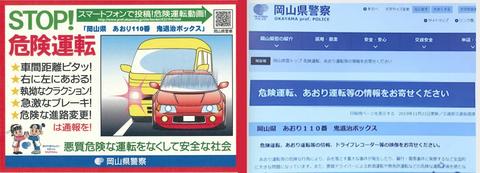 岡山県警 あおり運転通報サイト運用開始 (全国初の試み)
