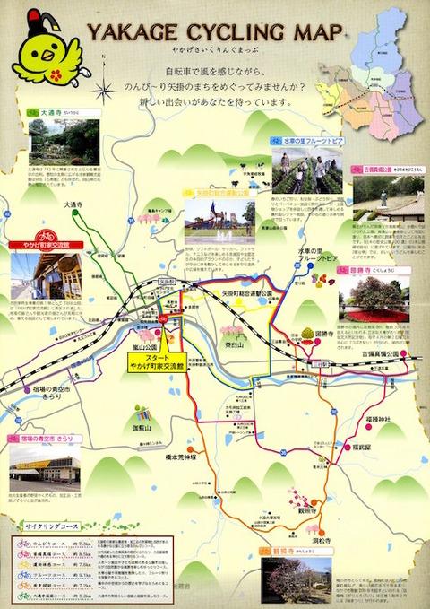 岡山 矢掛町 やかっぴー のコピー