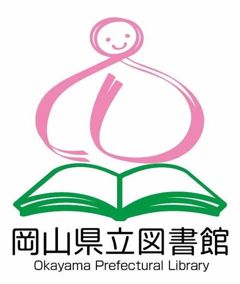 岡山県立図書館 logo X