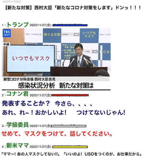 西村大臣「いつでもマスク」会見!!