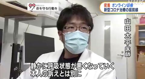岡山大 宿泊療養施設でオンライン診療40