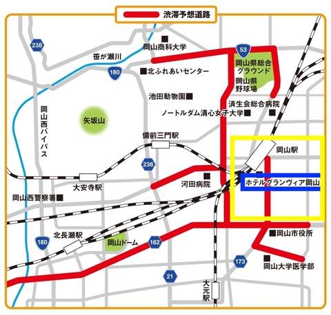 G20  岡山 渋滞警報  交通規制