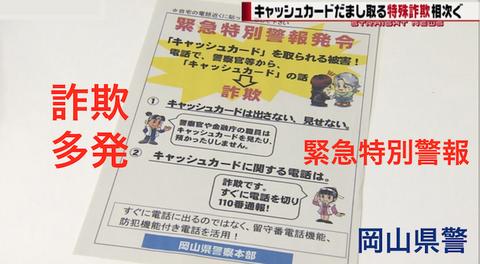 詐欺多発! 岡山県警「緊急特別警報」発令