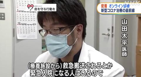 岡山大 宿泊療養施設でオンライン診療09