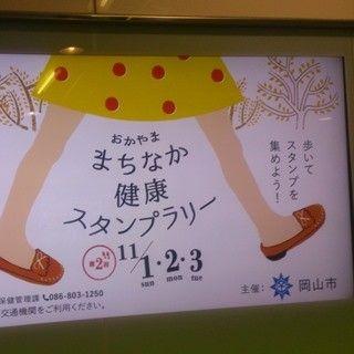 イオンモールから岡山駅に繋がる地下道  広告