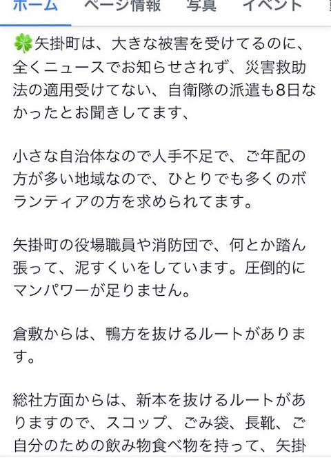 岡山 矢掛町001