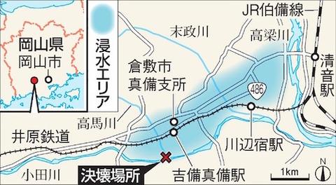 岡山 倉敷 真備 浸水地域